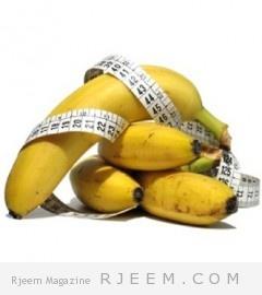حمية الموز 3 كيلو في 3 ايام