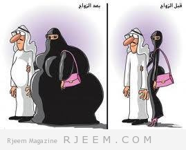 قبل و بعد الزواج