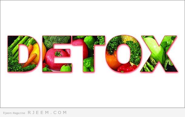 نظام detox للتخلص من السموم
