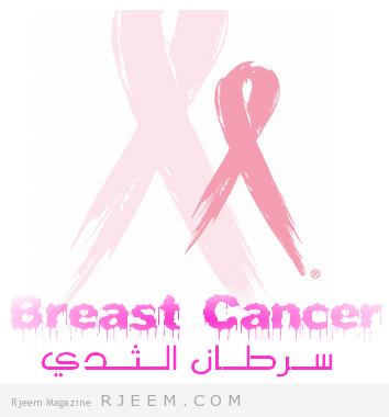Photo of نصائح هامة للوقاية من سرطان الثدى