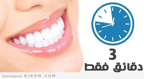 Photo of أسرع طريقة لتبييض الأسنان في المنزل في 3 دقائق فقط