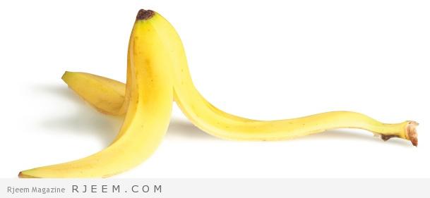 Photo of 3 فوائد في قشر الموز تنقص الوزن