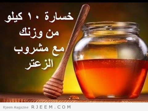Photo of الزعتر للتخسيس