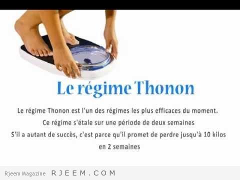 Photo of رجيم thonon العالمي يفقدك 10 كيلو في 14 يوم على المضمون مجرب سهل وفعال