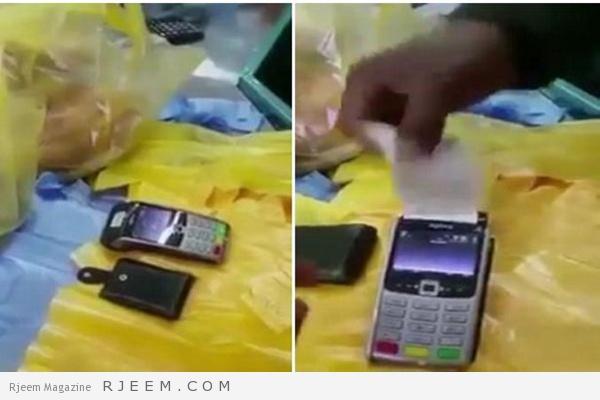 Photo of كشف حقيقة مقطع سحب البائع لأموال من بطاقة الصراف الآلي دون علم صاحبها