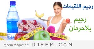 Photo of رجيم اللقيمات بالتفصيل لخسارة الوزن بسرعة