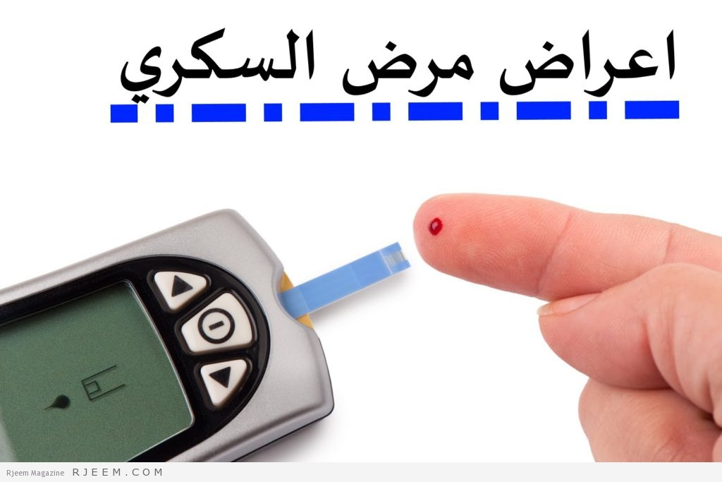 Photo of اعراض مرض السكر عند الرجال والنساء والاطفال و مضاعفاته و كيفية الوقاية منه