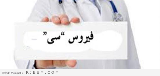 Photo of أسباب الإصابة بفيروس سي