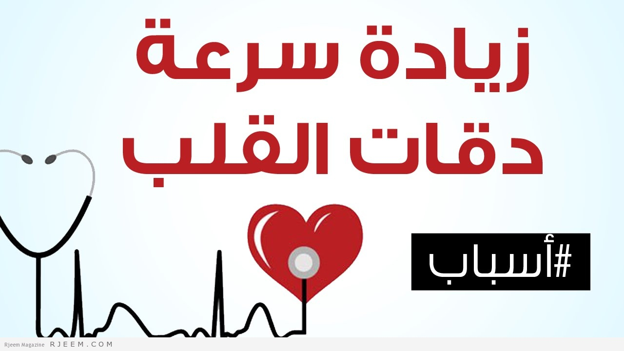 Photo of اسباب النبض السريع