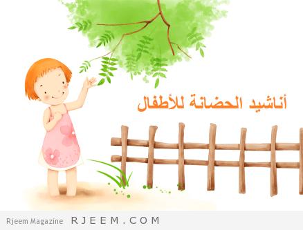 Photo of اناشيد الحضانة للاطفال لتعليمهم كلمات بسيطة وقيم جميلة