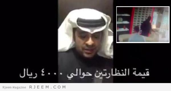 Photo of فيديو: صاحب محل نظارات يُمهل فتاتين قمن بسرقة نظاره بسعر 4000 ريال شهراً لِإعادتها وإلا سينشر صورهن!