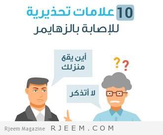 Photo of 10 علامات تحذيرية للإصابة بالزهايمر