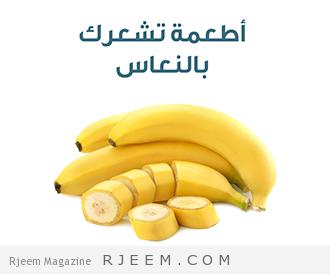 Photo of أطعمة تشعرك بالنعاس
