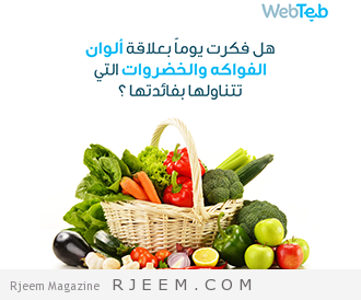 Photo of كيف تفيدك ألوان الفواكه والخضراوات؟