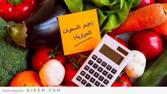 Photo of أطعمة تساعد في خفض السعرات الحرارية