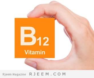 Photo of خمسة أسباب لنقص فيتامين B12 في جسمك