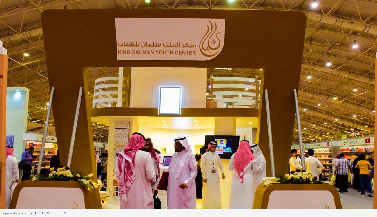"Photo of ""مركز الملك سلمان"" ينظم ملتقى للشباب حول رؤية 2030"
