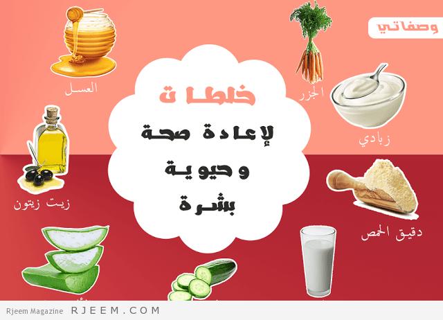 Photo of 10 خلطات لإعادة صحة وحيوية بشرة الوجه