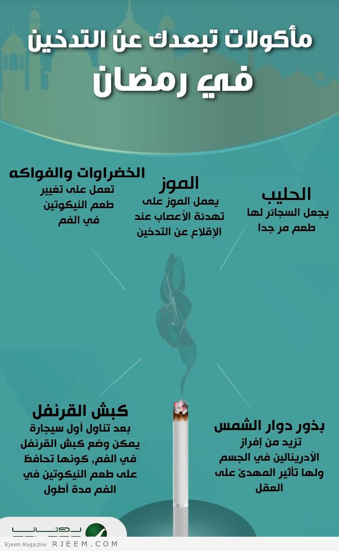 Photo of إنفوغراف .. 5 مأكولات تبعدك عن التدخين في رمضان