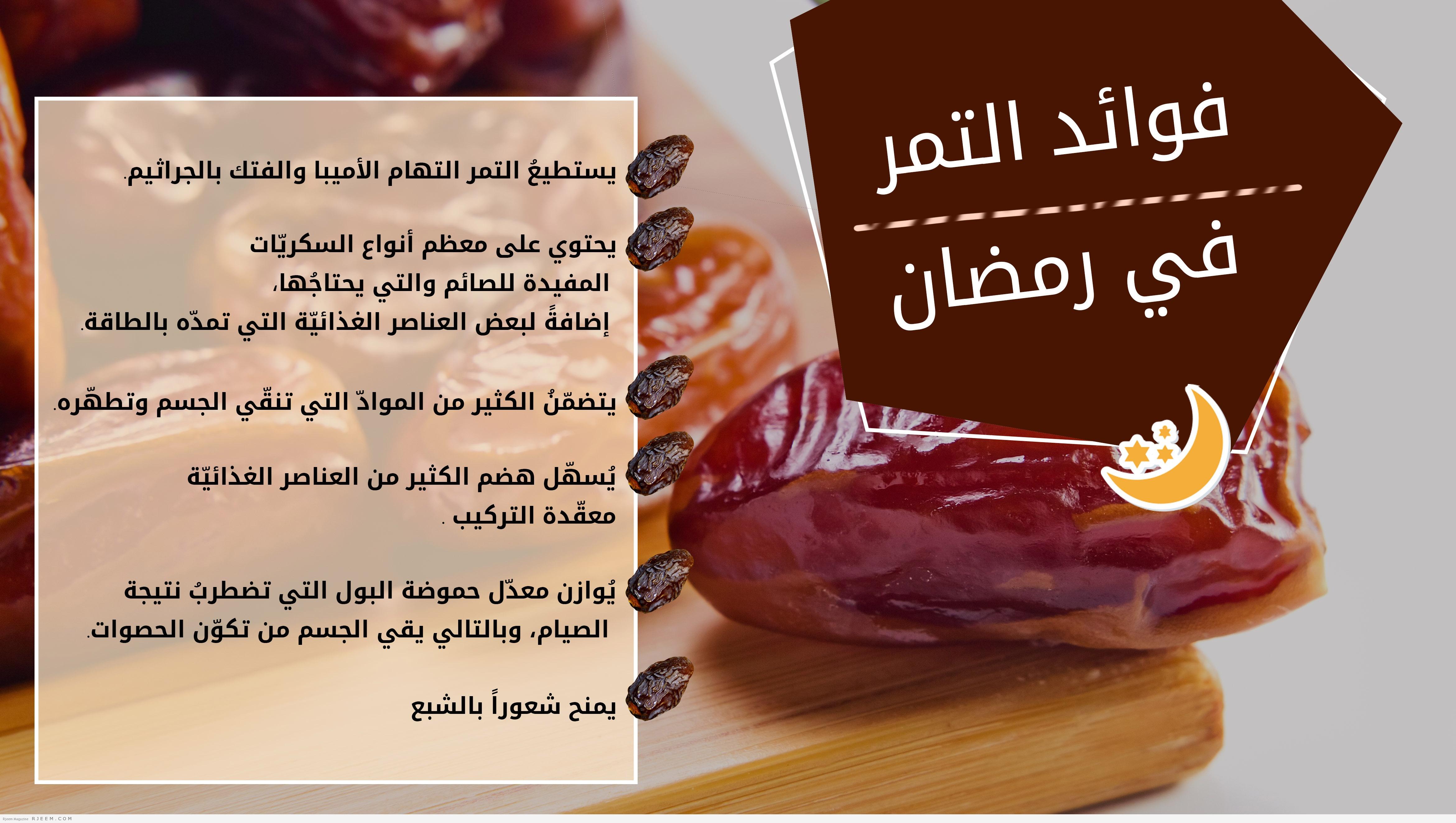Photo of إنفوغراف.. فوائد التمر في رمضان
