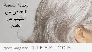 Photo of وصفة للشعر الابيض
