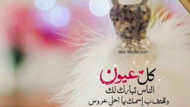 Photo of عبارات زواج اختي كلمات تهنئة بزواج الاخت