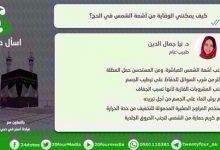 Photo of نصائح للتغلب على الحر خلال مناسك الحج