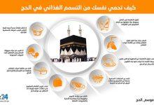 Photo of إنفوغراف24: 9 نصائح تحميك من التسمم الغذائي خلال الحج