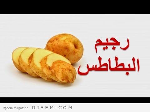 Photo of ريجيم البطاطس لانقاص الوزن في اسبوع
