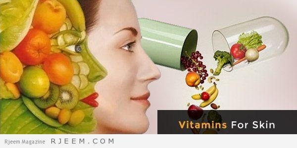 Photo of 5 فيتامينات مهمة لبشرة جميلة
