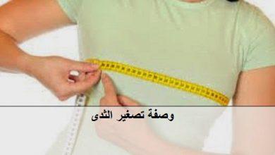 Photo of وصفة لتصغير الثدى