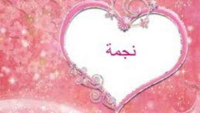 Photo of معنى اسم نجمة