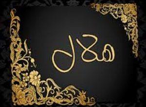 Photo of معنى اسم هلال