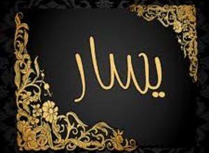 Photo of معنى اسم يسار