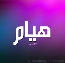 Photo of معنى اسم هيام