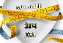 Photo of نصائح لخسارة الوزن بدون رجيم