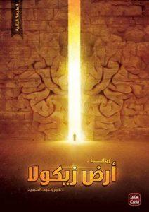 رواية أرض زيكولا لعمرو عبد الحميد