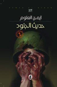 رواية حديث الجنود للكاتب أيمن العتوم