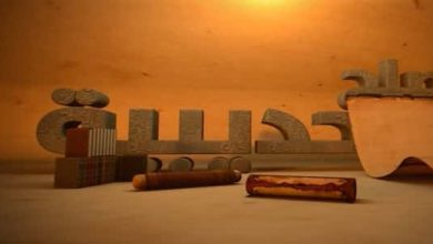 Photo of شروط صلح الحديبية