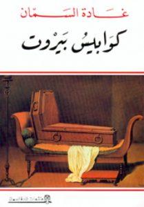 رواية كوابيس بيروت لغادة السمان