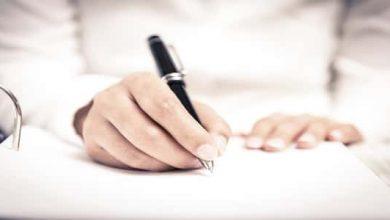 Photo of كيفية كتابة شكوى