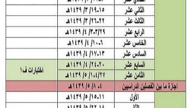 Photo of تقويم العام الدراسي الجديد 1438 – 1439 هجري
