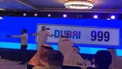 Photo of شاهد.. بيع رقم لوحة مميزة بدبي بمبلغ 2.65 مليون درهم في مزاد علني