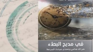 "Photo of صالون الملتقى الأدبي يناقش رواية ""في مديح البطء"""