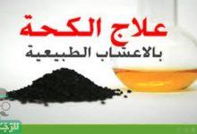 Photo of وصفة لعلاج الكحة والتخلص من السعال