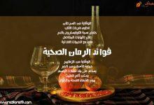 Photo of مشاكل صحية يعالجها تناول الرمان : عشر فوائد