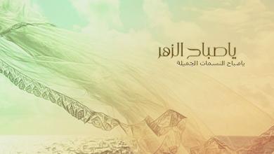 Photo of اجمل رسائل وصور الصباح، مسجات صور صباح الخير ، مسجات صباحيه رائعه