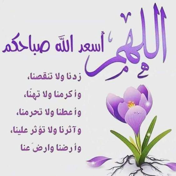 اللهم أسعد صباحنا