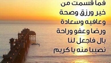 Photo of أجمل دعاء صباح الخير