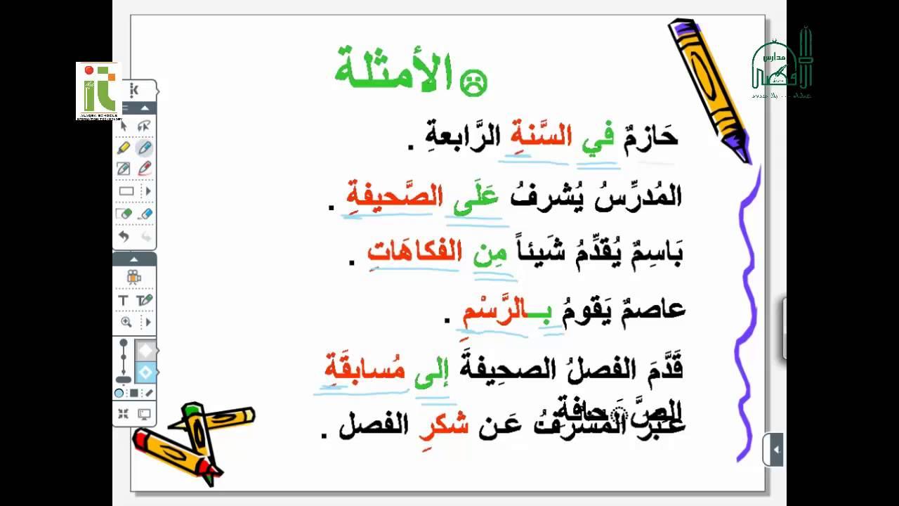 أمثلة على حروف الجر في اللغة العربية